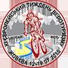 Europejski Tydzień Turystyki Rowerowej (Ukraina 2015)